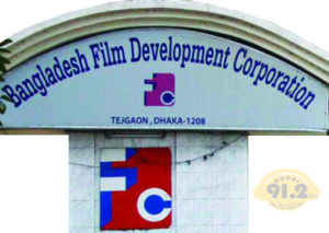 Bangladesh Film Development Corporation_BFDC_radiodhoni91.2fm